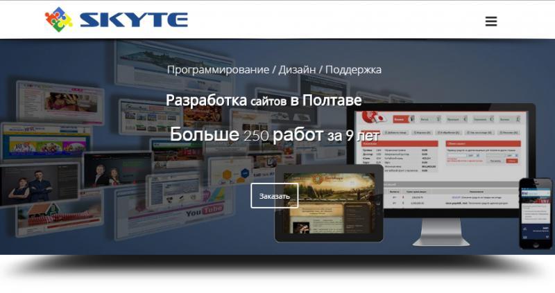 Создание сайтов, интернет магазинов в Полтаве